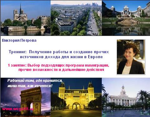 webinar-naiti-rabotu-v-evrope