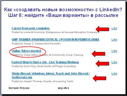 Пример из 3-го занятия тренинга: поиск работы в Европе с помощью LinkedIn
