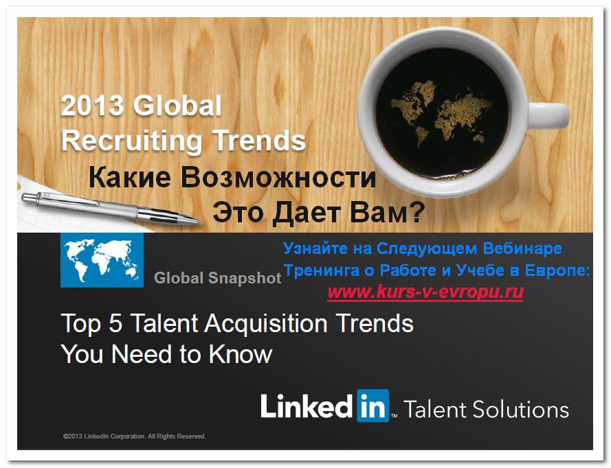 LinkedIn 2013. Работа в Европе. Работа за рубежом