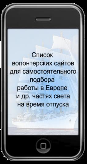 Spisok-saitov78cuted