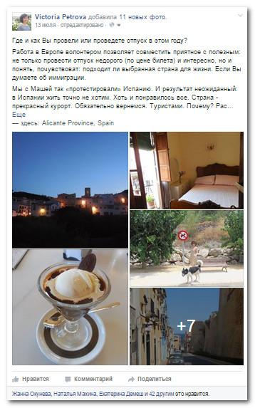 Виктория Петрова. Работа в Испании. 60 дней - Отпуск по цене билета волонтером